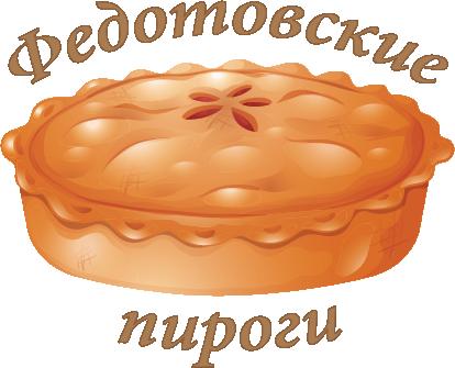 Федотовские пироги